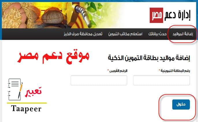 موقع دعم مصر 1