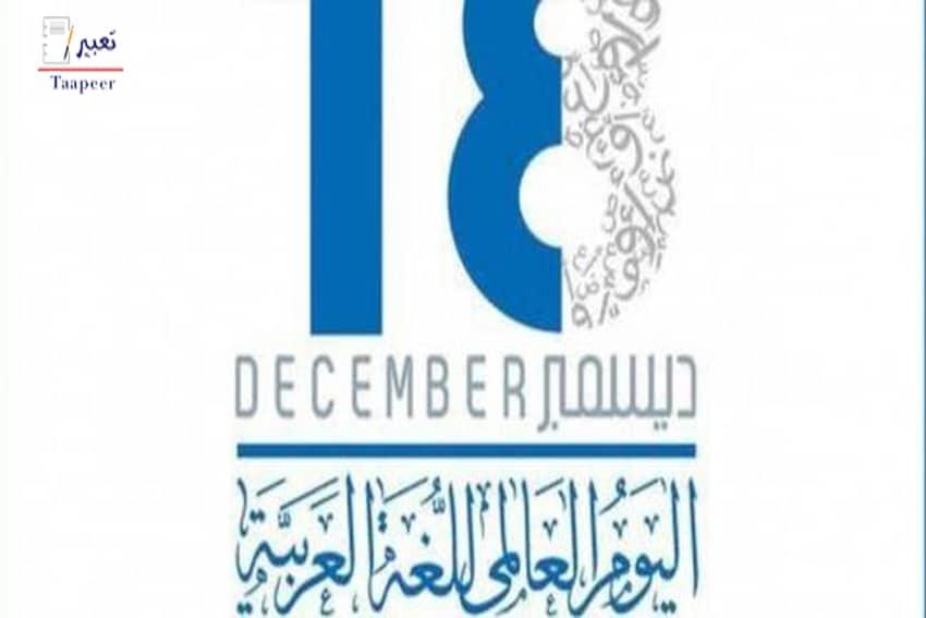 اليوم العالمي للغة العربية 1