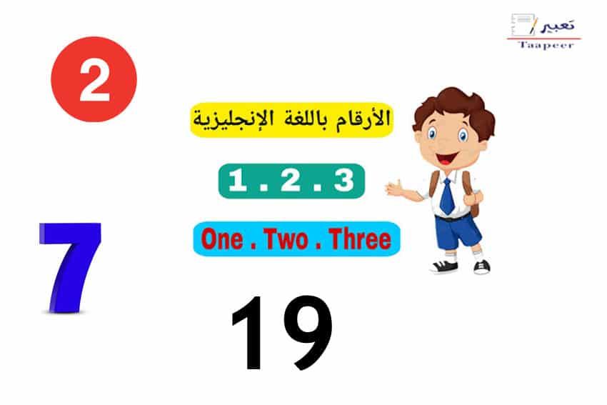 تعليم ارقام انجليزي للاطفال 1